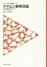 【中古】 クマムシ研究日誌 フィールドの生物学15/堀川大樹(著者) 【中古】afb
