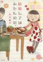 【中古】 結婚してはみたものの。 コミックエッセイ /冬川智子(著者) 【中古】afb
