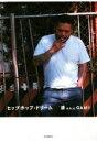 【中古】 ヒップホップ・ドリーム /漢a.k.a.GAMI(著者) 【中古】afb