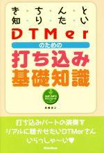 【中古】 きちんと知りたいDTMerのための打ち込み基礎知識 /高橋信之(著者) 【中古】afb