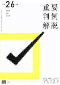 【中古】 重要判例解説(平成26年度) /法律・コンプライアンス(その他) 【中古】afb
