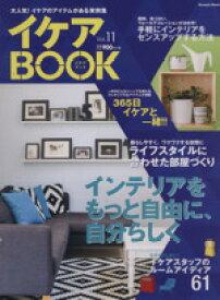 【中古】 イケアBOOK(Vol.11) Musashi Mook/実用書(その他) 【中古】afb