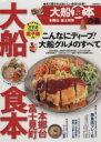 【中古】 ぴあ 大船食本 ぴあMOOK/ぴあ(その他) 【中古】afb