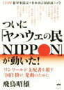 【中古】 《TPP新軍事協定で日本再占領直前》の今 ついに「ヤハウェの民NIPPON」が動いた! ワンワールド支配者を覆…