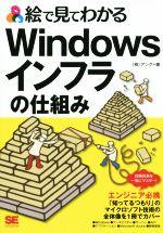 【中古】 絵で見てわかる Windowsインフラの仕組み /株式会社アンク(著者) 【中古】afb