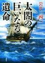 【中古】 太閤の巨いなる遺命 /岩井三四二(著者) 【中古】afb