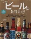 【中古】 ビールの教科書 決定版 基礎知識や楽しみ方を伝授 うまいビールを語れる大人になろう! e‐MOOK/実用書(…