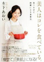 【中古】 美人はコレを食べている。ビジュアルBOOK 食べるほどきれいになる食事法 /木下あおい(著者) 【中古】afb