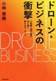 【中古】 ドローン・ビジネスの衝撃 小型無人飛行機が切り開く新たなマーケット /小林啓倫(著者) 【中古】afb