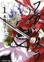 【中古】 プランダラ(Vol.1) 角川Cエース/水無月すう(著者) 【中古】afb
