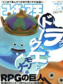 【中古】 フィギュア王(No.75) ワールド・ムック466/ワールドフォトプレス(その他) 【中古】afb