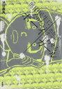 【中古】 奥田民生になりたいボーイ 出会う男すべて狂わせるガール /渋谷直角(著者) 【中古】afb