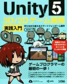【中古】 Unity5 3D/2Dゲーム開発 実践入門 作りながら覚えるスマートフォンゲーム制作 /吉谷幹人(著者) 【中古】afb