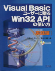 【中古】 Visual Basicユーザーに贈る Win32 APIの使い方 実践編 /ガリバー(著者) 【中古】afb