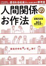 【中古】 人間関係のお作法 プレジデントMOOK/ビジネス・経済(その他) 【中古】afb