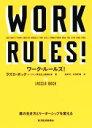 【中古】 ワーク・ルールズ! 君の生き方とリーダーシップを変える /ラズロ・ボック(著者) 【中古】afb