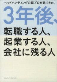 【中古】 3年後、転職する人、起業する人、会社に残る人 /佐藤文男(著者) 【中古】afb