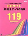 【中古】 ECサイト「新」売上アップの鉄則119 オムニチャネル時代の集客から接客まで /株式会社いつも.(著者) 【中…