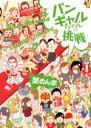 【中古】 バンギャルちゃんの挑戦 コミックエッセイ /蟹めんま(著者) 【中古】afb