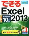 【中古】 できるExcel 2013 最新版 Windows 10/8.1/7対応 できるシリーズ/小舘由典(著者),できるシリーズ編集…