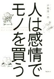 【中古】 人は感情でモノを買う /伊勢隆一郎(著者) 【中古】afb