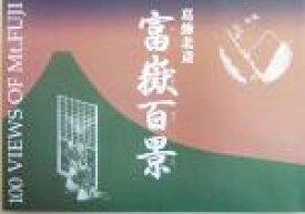 【中古】 富岳百景図録 /葛飾北斎(著者) 【中古】afb