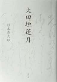 【中古】 大田垣蓮月 /杉本秀太郎【著】 【中古】afb