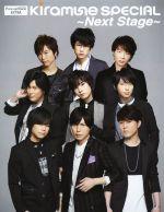 【中古】 Kiramune SPECIAL〜Next Stage〜 Pick‐up Voice EXTRA/芸術・芸能・エンタメ・アート(その他) 【中古】afb