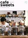 【中古】 cafe sweets(Vol.171) カフェをはじめよう! 柴田書店MOOK/柴田書店(編者) 【中古】afb