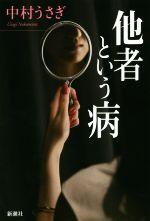 【中古】 他者という病 /中村うさぎ(著者) 【中古】afb
