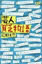 【中古】 芸人貧乏物語 /松野大介(著者) 【中古】afb