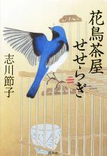 【中古】 花鳥茶屋せせらぎ /志川節子(著者) 【中古】afb