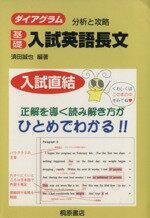 【中古】 基礎入試英語長文 分析と攻略 ダイアグラム/須田誠也(著者) 【中古】afb