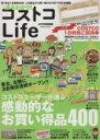 【中古】 まるわかり! コストコLife Gakken Mook GetNavi BEST BUYシリーズ/実用書(その他) 【中古】afb