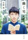【中古】 働く男 文春文庫/星野源(著者) 【中古】afb