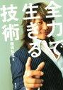 【中古】 全力で生きる技術 /棚橋弘至(著者) 【中古】afb