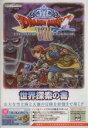 【中古】 ニンテンドー3DS ドラゴンクエストVIII 空と海と大地と呪われし姫君世界探索の書 Vジャンプブックス/Vジ…
