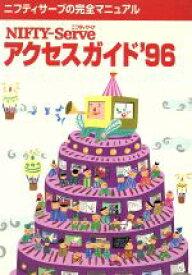 【中古】 NIFTY−Serveアクセスガイド('96) /情報・通信・コンピュータ(その他) 【中古】afb
