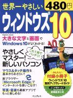 【中古】 世界一やさしいウィンドウズ10 やさしくマスター!新しいパソコン impress mook/情報・通信・コンピュータ(その他) 【中古】afb