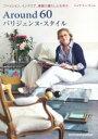 【中古】 Around 60 パリジェンヌ・スタイル ファッション、インテリア、素顔の暮らしと生き方 /ジュウ・ドゥ・ポゥム(著者) 【中古】afb