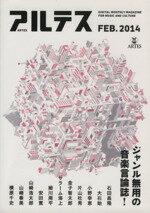 【中古】 OD版 アルテス(FEB.2014) /芸術・芸能・エンタメ・アート(その他) 【中古】afb