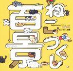 【中古】 ねこあつめ ねこづくし百景 Nekoatsume Official book /Hit−Point(その他) 【中古】afb