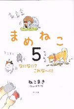 【中古】 まめねこ コミックエッセイ(5) なになに?これな〜に! /ねこまき(著者) 【中古】afb