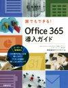 【中古】 Office365導入ガイド 誰でもできる! /株式会社ネクストセット(著者) 【中古】afb