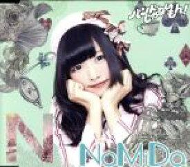 【中古】 NaMiDa/手渡しの距離(初回限定盤) /バンドじゃないもん! 【中古】afb