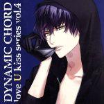 【中古】 DYNAMIC CHORD love U kiss series vol.4 〜檜山朔良〜 /寺島拓篤 【中古】afb