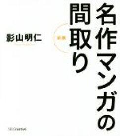 【中古】 名作マンガの間取り 新版 /影山明仁(著者) 【中古】afb