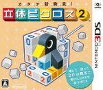 【中古】 カタチ新発見! 立体ピクロス2 /ニンテンドー3DS 【中古】afb