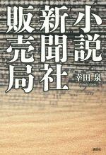【中古】 小説 新聞社販売局 /幸田泉(著者) 【中古】afb