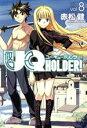 【中古】 UQ HOLDER!(vol.8) マガジンKC/赤松健(著者) 【中古】afb
